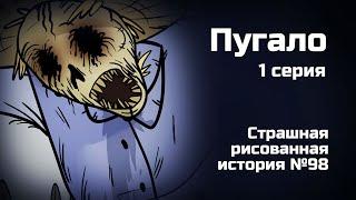 Пугало. Страшная рисованная история №98 (анимация)