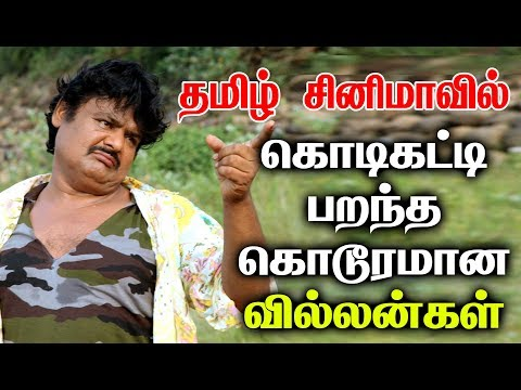 Terrible Villain actors Of Tamil Films | Old Tamil Movie Rowdy| About Tamil Film Villains