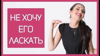 ЕСЛИ НЕ ХОЧЕТСЯ СЕКСА С МУЖЕМ | Татьяна Шишкина