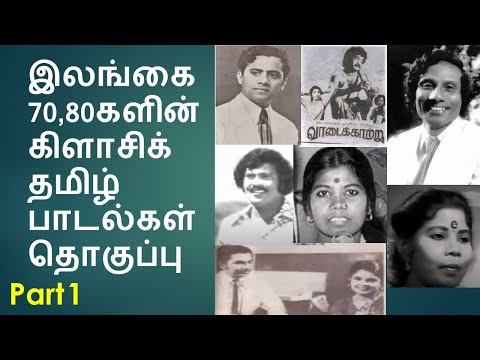 Ceylon Tamil PoP Songs Collection