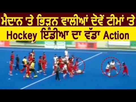 मैदान पर भिड़ने वाली Punjab Police और PNB की टीमों पर Hockey India का बड़ा Action