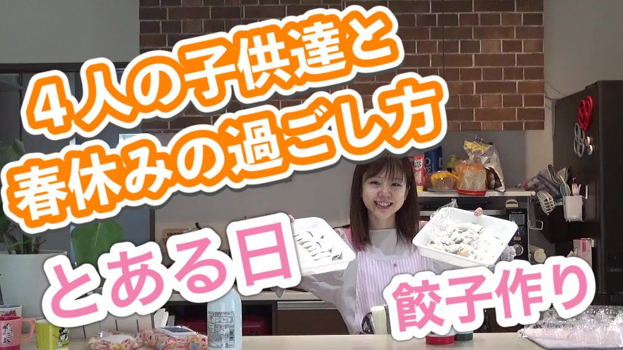 【4人の子供達春休みの過ごし方】餃子作りに挑戦!【てんやわんやな日常】