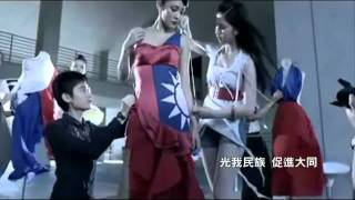 中華民國 國旗歌  National  Flag Anthem of the Republic of China