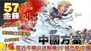 習近平魔山送解藥?!、綠色新中國《57金錢爆》2017.0117
