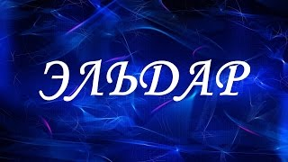 видео Значение имени Абрам