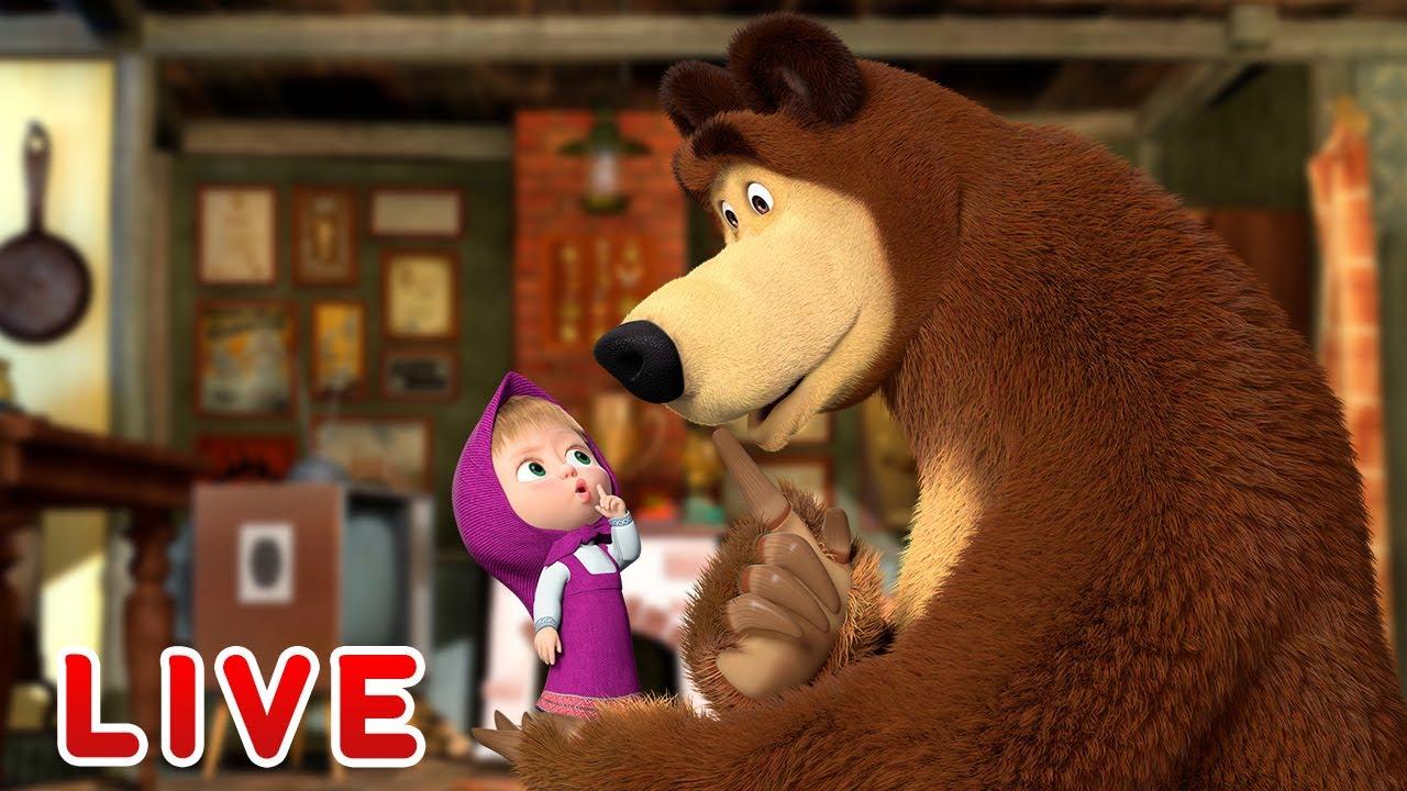 🔴 LIVE! Mascha und der Bär 🐻 Sag's niemanden! 🤫 Zeichentrickfilme für Kinder
