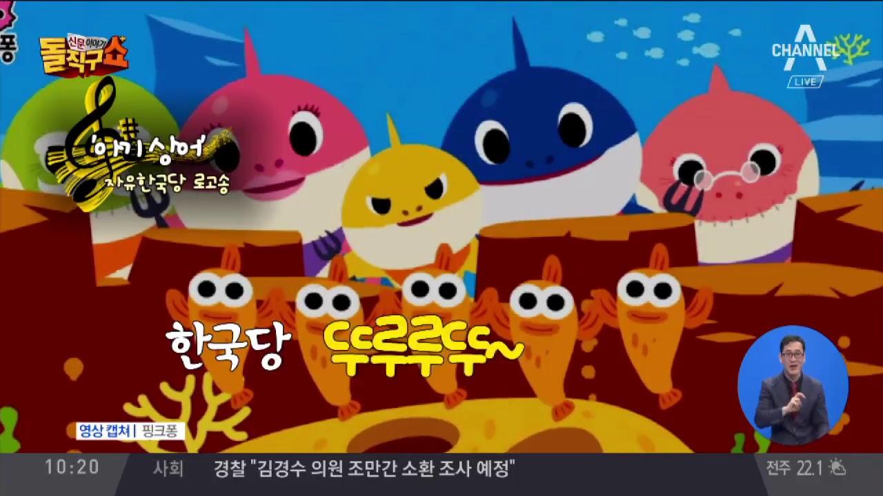 민주당 선거송 '캔디' '치얼업' 선정