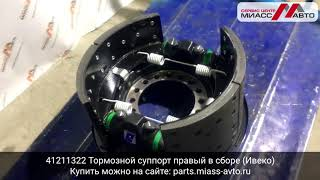 41211322 Тормозной механизм правый в сборе Ивеко. Видеообзор