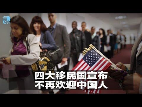 生活在海外 | 四大移民国宣布:不再欢迎中国人;中国籍申请杰出人才首现排期;移民新规草案:领福利影响拿绿卡 (20180927 移民)