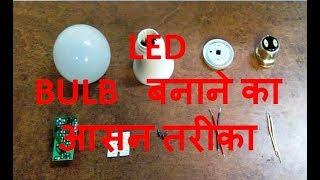 How to make LED bulb in Hindi ||  LED bulb making process