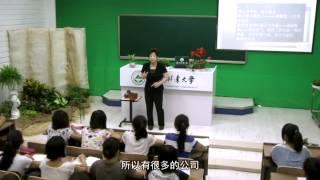东北林业大学:室内花卉与装饰 第1讲 室内花卉基本知识