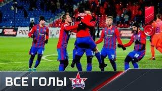 «СКА Хабаровск». Все голы первой части сезона РФПЛ