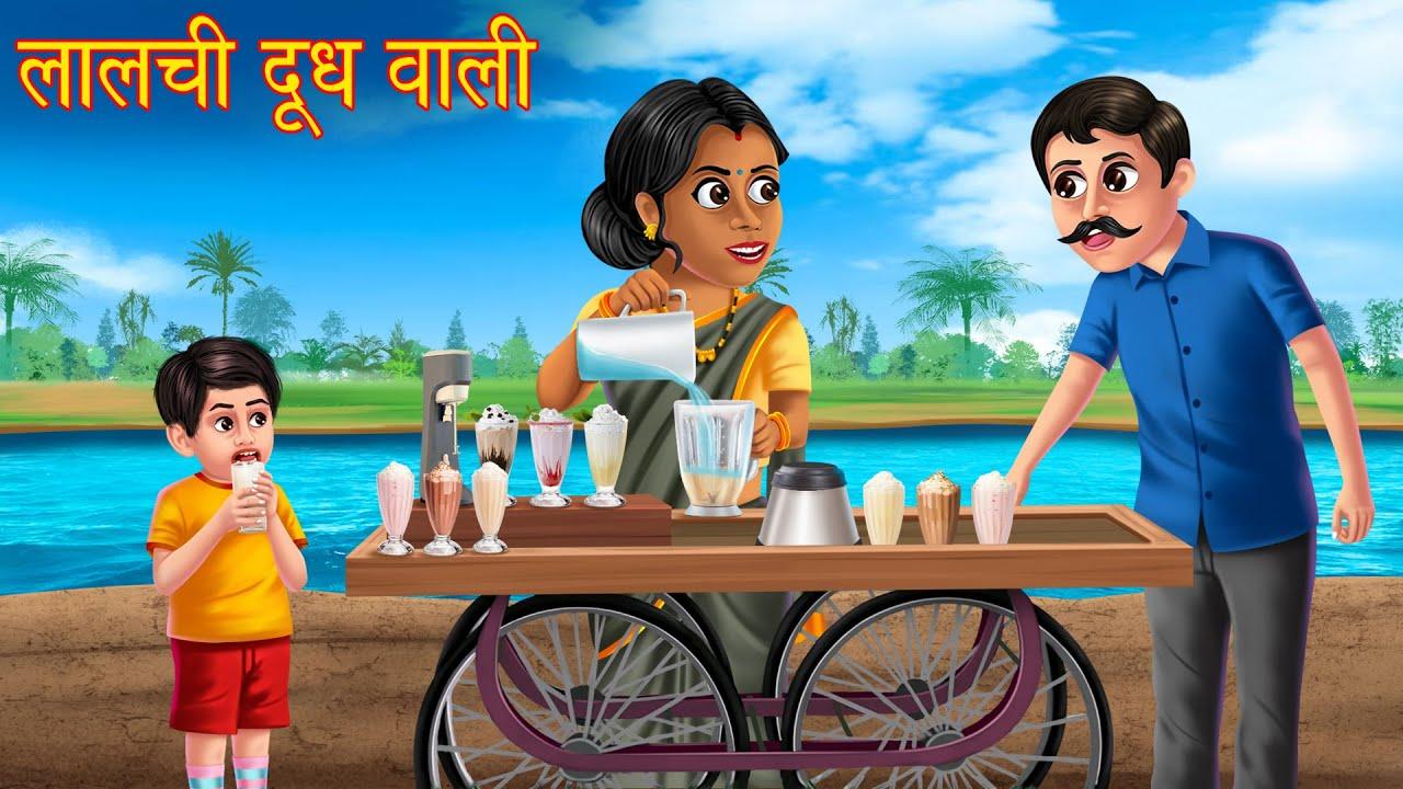 लालची दूध वाली | Laalchi Milkshake Waali | Stories in Hindi | Hindi Moral Stories | Bedtime Stories