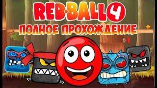 Red ball 4 Полное прохождение Красный Шарик все серии подряд и все боссы Игра как Мультик Redbal