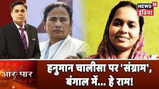 हनुमान चालीसा पर 'संग्राम', बंगाल में हालात...हे राम! | Aar Paar Amish Devgan के साथ