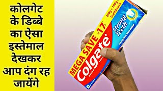 Best Out Of Waste Craft Idea | Colgate Box/Packet Craft | Reuse Colgate Toothpaste Box | Art Craft