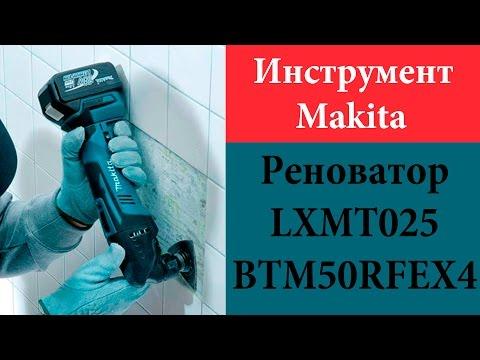 Аккумуляторный реноватор Makita LXMT025 (BTM50RFEX4)