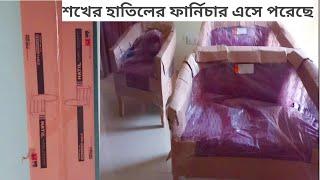আলহামদুলিল্লাহ  আমরা শখের হাতিলের ফানিচার ডেলিভারি  পেলাম / Bangladeshi Vlogger  Toma