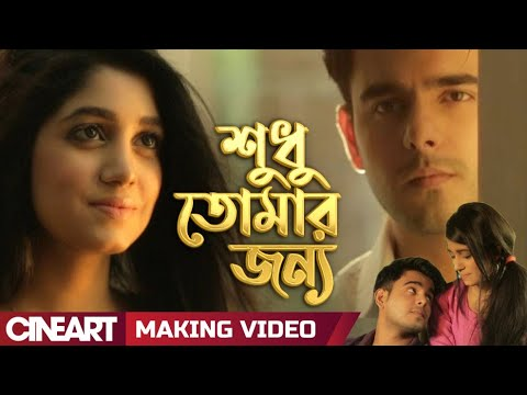Sudhu Tomar Jonno   The Music Video Making