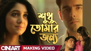 Sudhu Tomar Jonno | The Music Video Making