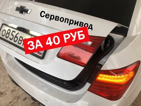 Шевроле Круз...Сервопривод багажника, за 40 рублей