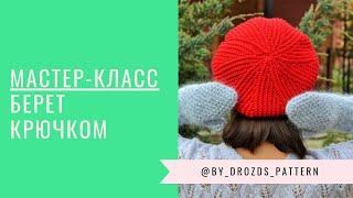 Берет поперечной резинкой крючком | Crochet Urchin beret