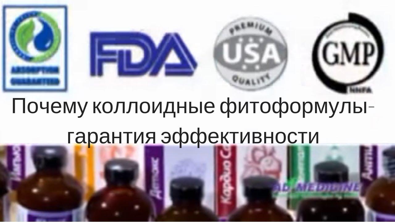 Почему уникальные коллоидные технологии AD Medicine   гарантия эффективности!