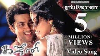 Rangola video - ghajini film : starring suriya, asin, nayanthara music harris jayaraj direct a.r. murugadoss singer sankar mahadevan, sujatha...