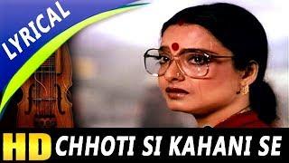 Chhoti Si Kahani Se Barishon Ke Pani Se With Lyrics | Asha Bhosle | Ijaazat 1987 Songs | Rekha