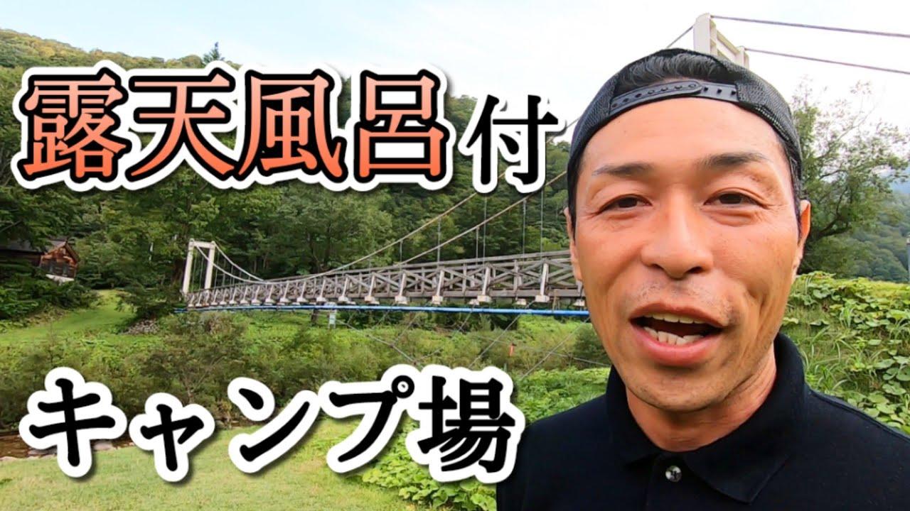 露天風呂があるキャンプ場『銀山平キャンプ場』を紹介します(新潟県魚沼市)