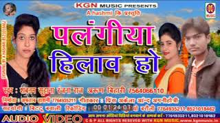 Ban Bhail Dahejwa Ke Name Ho Arun Bihari