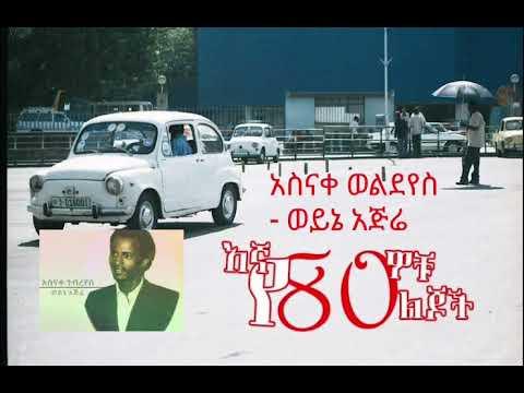 Asnake Gebryes ‐ Woyne Ajire (አስናቀ ገብረየስ ‐ ወይኔ አጅሬ) Ethiopian Music