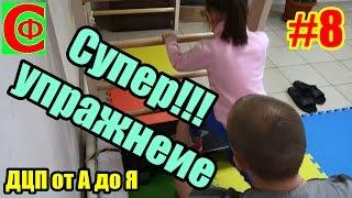 Супер упражнение!!! Чтобы научить ребенка ходить. Лечение ДЦП.  Фролков С. В.