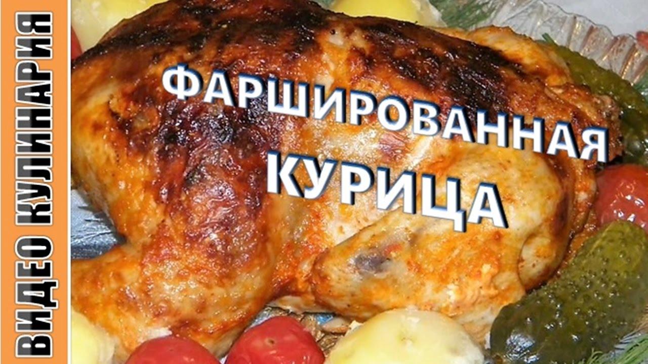 Фаршированная курица видио 3