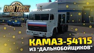 КАМАЗ - 54115 ИЗ ДАЛЬНОБОЙЩИКОВ! - Euro Truck Simulator 2