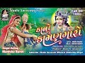 Capture de la vidéo Kano Kamangaro | Manisha Barot | Produce By Studio Saraswati Junagadh.