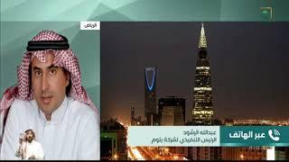 وكالة موديز: التصنيف الائتماني للسعودية على A1 مع نظرة مستقبلية مستقرة.