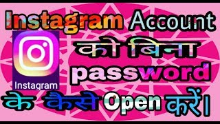 How to Login your instagram account without password (HINDI)