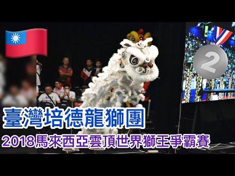 2018馬來西亞雲頂世界獅王爭霸賽決賽-亞軍:臺灣培德龍獅團9.27