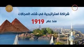 اليوم - الرئيس السيسي يصل إلي الكويت في زيارة رسمية تستغرق يومين