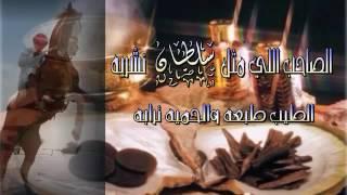 شيلة في مدح ناصر الحيص أداء محمد المغذوي