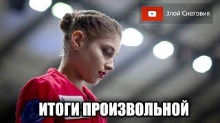 ИТОГИ ПРОИЗВОЛЬНОЙ ПРОГРАММЫ Женщины Чемпионат Европы по Фигурному Катанию 2020