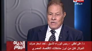 رئيس الوزراء الأسبق: الاقتصاد المصري الآن أفضل مما سبق (فيديو)