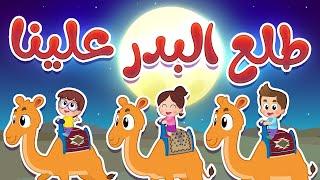 أغنية طلع البدر علينا | قناة هدهد - Hudhud