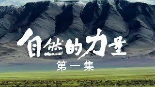 《自然的力量》第一集 纵横 | CCTV纪录 - YouTube