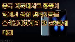 중국 대륙에서도 광풍이 일어난 삼성 갤럭시폴드 온라인매장에서 단 2초만에 매진