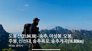 도봉산(21.04.18) - 송추, 여성봉, 오봉, 주…