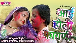 Aayee Holi Fagani   Best Rajasthani Holi Song 2019   Ragini   Nirmal Mishra