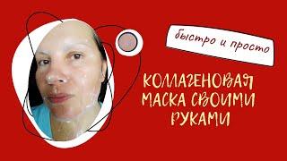 Коллагеновая маска для лица своими руками Бюджетная домашняя маска от гусиных лапок и морщин