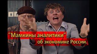 """Смотреть видео """"Мамкины аналитики"""" и """"диванные войны"""" об экономике России. онлайн"""